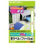 エレコム ELECOM 背ラベル(ファイル用) A4サイズ/130枚  EDT-TF13