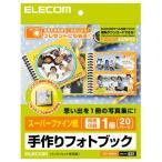 エレコム ELECOM 手作りフォトブック スーパーファイン紙・両面印刷 1冊 / 20ページ EDT-SBOOK