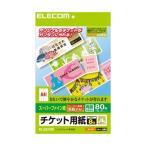 エレコム ELECOM チケット用紙 スーパーファイン紙 Mサイズ MT-8F80