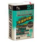 AZ エーゼット 混合燃料 25:1 緑 2L FG011