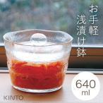 【5%クーポン】【ポイント15倍】KINTO キントー ガラス 浅漬鉢 CL (640ml) 55010 ATK6901
