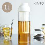 あすつく ピッチャー 水差し 冷水筒 麦茶ポット アイス コーヒーポット おしゃれ 耐熱 ガラス ウォーターピッチャー 1L ホワイト 冷蔵庫 kinto キントー☆★