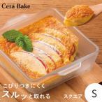 石塚硝子 セラベイク Cera Bake スクエアロースター S K-9426