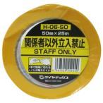 ダイヤテックス パイオランクロス 表示テープ 関係者以外立入禁止 H-06-SO 50mm×25M