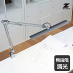 【200円クーポン】山田照明 Zライト LEDデスクライト Z-Light シルバー Z-10NSL
