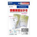 サンワサプライ インクジェット用シークレットはがき JP-HKSEC13N