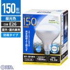 オーム電機 LED電球 レフランプ形 150W形相当 E26 昼光色 屋外・屋内兼用 LDR16D-W 9