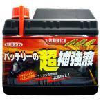 ウィルソン バッテリーの超補強液 02033