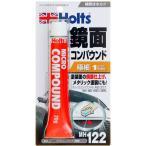 Holts ホルツ 鏡面仕上げ用 ミクロコンパウンド 極細 70g MH122