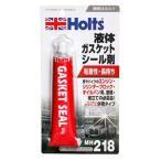 Holts ホルツ 液体ガスケットシール剤 ガスケットシール MH218