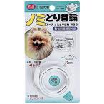 アース・バイオケミカル アース ノミ取り首輪 小型犬用ブリスター 965570