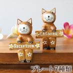 バリネコ(サインプレート)ブラウン(7種類)   猫グッズ 雑貨 プレゼント 猫雑貨 人形 バリ猫 置物