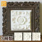 バリ雑貨 石のレリーフ(木彫りフレーム)  アジアン 壁掛け ウッド レリーフ バリ エスニック バリ風 インテリア