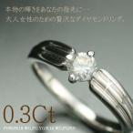 一粒 ダイヤモンド プラチナ リング 指輪 ダイヤ 0.3ct SI2クラス Hカラー Good 鑑定書付き レディース 人気