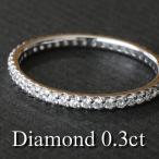 フルエタニティリング ダイヤモンド リング 指輪 プラチナ レディース 人気