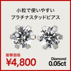 ダイヤモンド ピアス スタッドピアス 安い 小さめ 0.05ct プラチナ900 品質保証書 金属アレルギー 日本製 クリスマス ギフト プレゼント