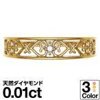 ダイヤモンド 指輪 K10 ホワイトゴールド イエローゴールド ピンクゴールドリング レディース 人気