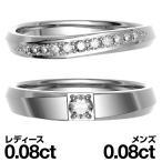 ペアリング プラチナリング ダイヤモンド リング 結婚