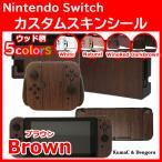 Nintendo Switch シール カバー 保護 スキンシール ステッカー 本体 ドック ジョイコン グリップ 木目 ウッド ブラウン カラー 任天堂 ニンテンドー スイッチ