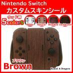 Nintendo Switch スキン シール 木目 ウッド カラー 傷防止 保護 カバー ステッカー ジョイコン グリップ 任天堂 ニンテンドー スイッチ