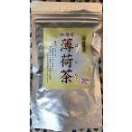 北海道発 薄荷茶 はっか ハッカ 25g メール便対応