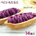 べにいもたると 16個入  /紅芋タルト 沖縄 お土産 お菓子