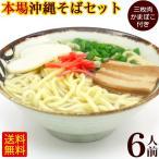 沖縄そば 6人前セット(麺 そばだし 三枚肉 かまぼこ) サン食品 沖縄お土産 年越しそば対応