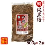 ショッピング原 黒糖 粉 500g×2個 沖縄産 (送料無料メール便)