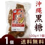 ミネラルが豊富沖縄産サトウキビで作られた黒糖!
