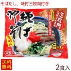 ショッピング沖縄 沖縄そば 2食入 1袋(そばだし 味付三枚肉付き) 袋タイプ 生めん シンコウ食品 (メール便で送料無料)