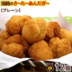当銘食品のさーたーあんだぎー プレーン 12個入 (小サイズ) /サーターアンダギー 沖縄 お土産 お菓子