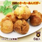 さーたーあんだぎー 黒糖&プレーン 6個入(大サイズ)  当銘食品のサーターアンダギー 沖縄 お土産 お菓子