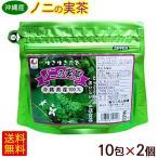 ノニ実茶ティーパック(3g×10P)×2個  (メール便で送料無料)