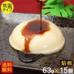 ジーマーミ豆腐 琉球じーまーみとうふ 焙煎 3個入×5袋 (常温 袋タイプ) タレ付き 15個