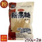 沖縄産 手づくり粉黒糖(加工黒糖) 250g 2袋 (メール便で送料無料)