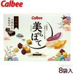 カルビー 美らぽて ちゅらぽて 黒糖味 18g×8袋入 /沖縄お土産 お菓子