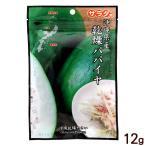 沖縄産 乾燥パパイヤ サラダ用 12g