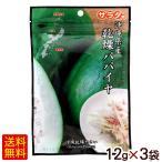 沖縄産 乾燥パパイヤ サラダ用 12g×3袋(送料無料)