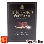 SweetDevil イチコロ チョコレート パフサンド ブラックビターチョコレート 3個入×5箱(送料無料)