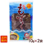 沖縄産 乾燥もずく 10g×2袋  (メール便で送料無料)