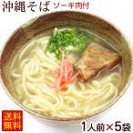沖縄そば 生麺 ソーキ肉・スープ付 1人前×5袋 /沖縄ソーキそば 5人前