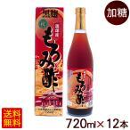 琉球産黒麹もろみ酢720ml×12本セット(送料無料)