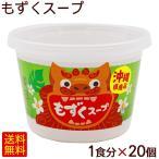 もずくスープ(カップ入り)1食×20個