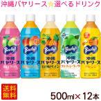 沖縄バヤリース 選べるジュース 500ml×12本 /グァバ マンゴー シークワーサー オレンジ 石垣島パイン