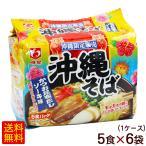 沖縄限定 明星沖縄そば 5食×6袋(1ケース) /インスタント麺 沖縄 お土産