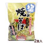 沖縄 塩焼きそば 2食入 /生麺 沖縄そば シンコウ