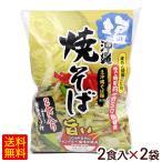 沖縄 塩焼きそば 2食入×2袋(4人前)(送料無料小型宅配便) /生麺 沖縄そば シンコウ