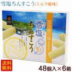 雪塩ちんすこう ミルク風味 48個入×6箱 /沖縄お土産 お菓子 南風堂