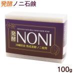 発酵 ノニ石鹸 100g |洗顔 無添加 ノニ石けん 沖縄産ノニ使用|