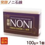 発酵ノニ石鹸 100g×1個 (メール便)